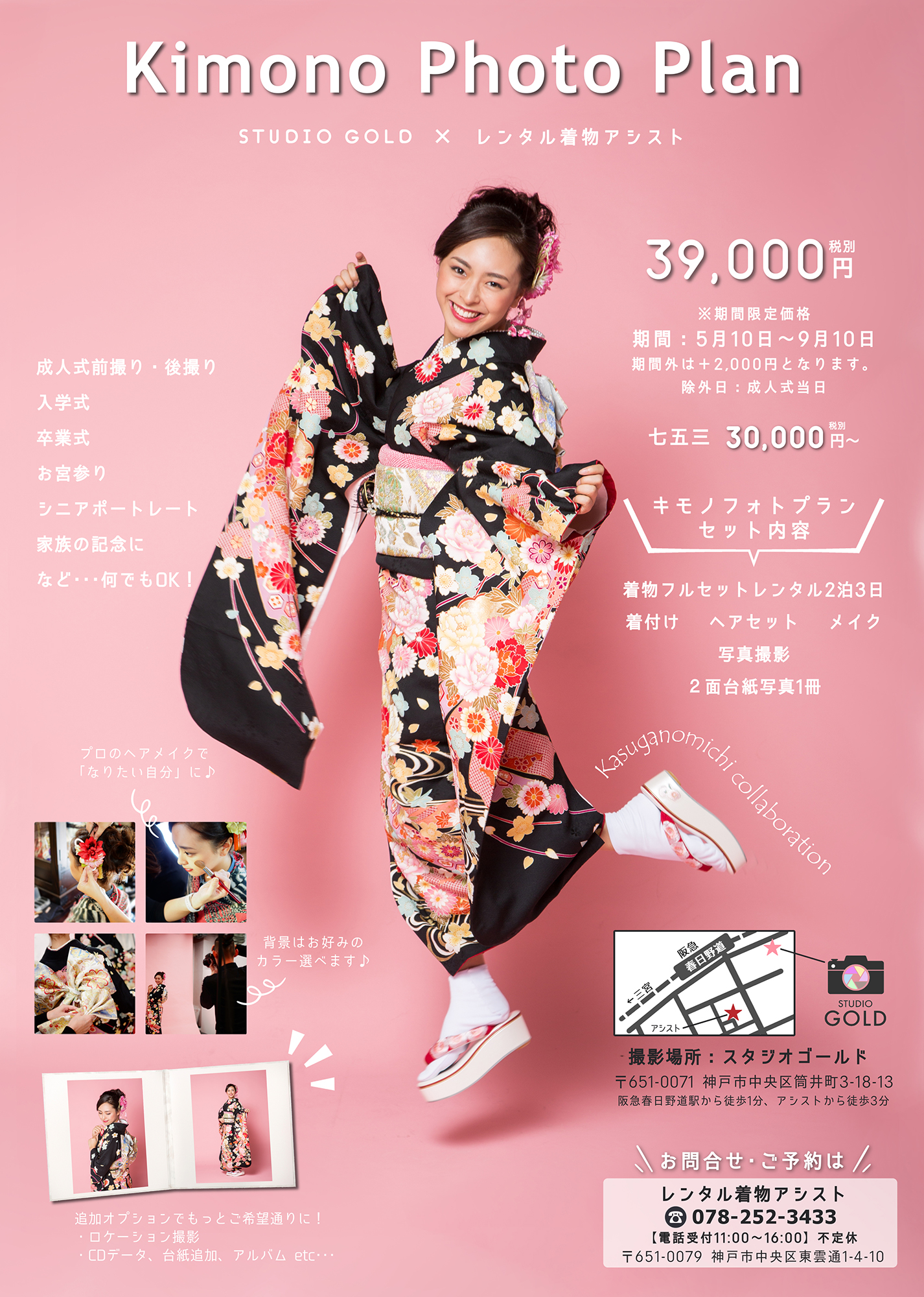 神戸,成人式,前撮り,振袖,記念写真,相楽園,出張撮影,金本義隆,内絵里,カメラマンツツジ,神戸